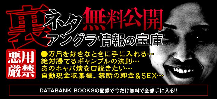 裏ネタ無料公開!アングラ情報の宝庫!